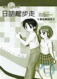 魔法日語學院 日語起步走  假名練習本