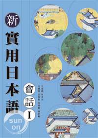 新實用日本語會話Ⅰ