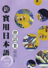 新實用日本語會話Ⅱ