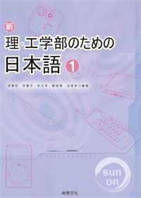 新理•工学部のための日本語(1)