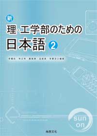 新理•工学部のための日本語(2)