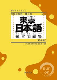 來學日本語-練習問題集 初中級