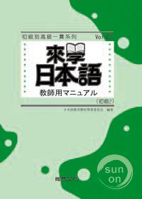 來學日本語-教師用マニュアル 初級2 (教師手冊-初級2)