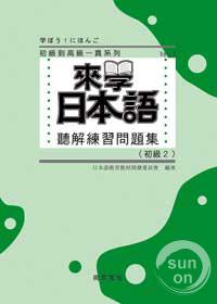 來學日本語-聽解練習問題集  初級2