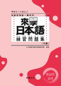 來學日本語-練習問題集 中級