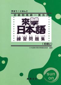 來學日本語-練習問題集 初級2