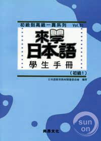 來學日本語-學生手冊 初級1