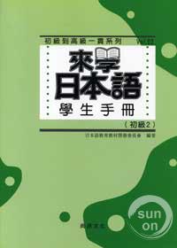 來學日本語-學生手冊 初級2