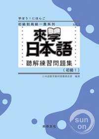 來學日本語-聽解練習問題集 初級1