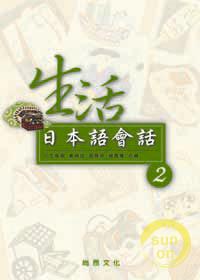 生活日本語會話2