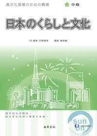 異文化理解系列-日本のくらしと文化(日本的生活與文化)-中級