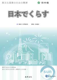 異文化理解系列-日本でくらす (日本生活)-初中級