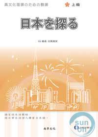 異文化理解系列-日本を探る (探索日本)-上級