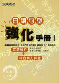 日語句型強化手冊Ⅰ