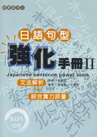 日語句型強化手冊Ⅱ