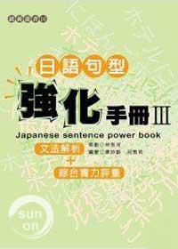 日語句型強化手冊Ⅲ(銘薪叢書16)