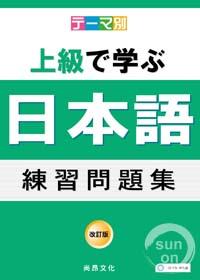 テーマ別 上級で学ぶ日本語-練習問題集(主題別 上級學日語-練習問題集)