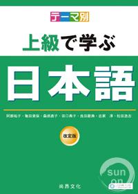 テーマ別 上級で学ぶ日本語(改定版)「主題別 上級學日語」