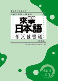 來學日本語-作文練習帳 初級2