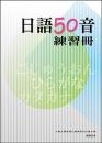 日語50音練習冊