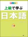 テーマ別 上級で学ぶ日本語-三訂版(主題別上級學日本語-三訂版)