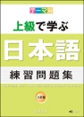 テーマ別 上級で学ぶ日本語 練習問題集-三訂版 (主題別 上級學日本語 練習問題集-三訂版)