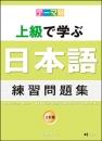 テーマ別 上級で学ぶ日本語 練習問題集-三訂版(主題別 上級學日本語 練習問題集-三訂版)