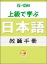 テーマ別 上級で学ぶ日本語 教師手冊-三訂版(主題別 上級學日本語 教師手冊-三訂版)