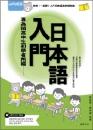 專為國高中生初學者所編──入門日本語