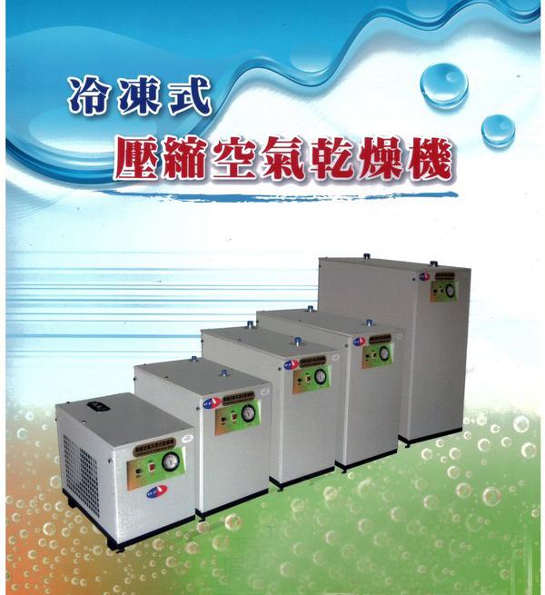 冷凍式壓縮空氣乾燥機.jpg