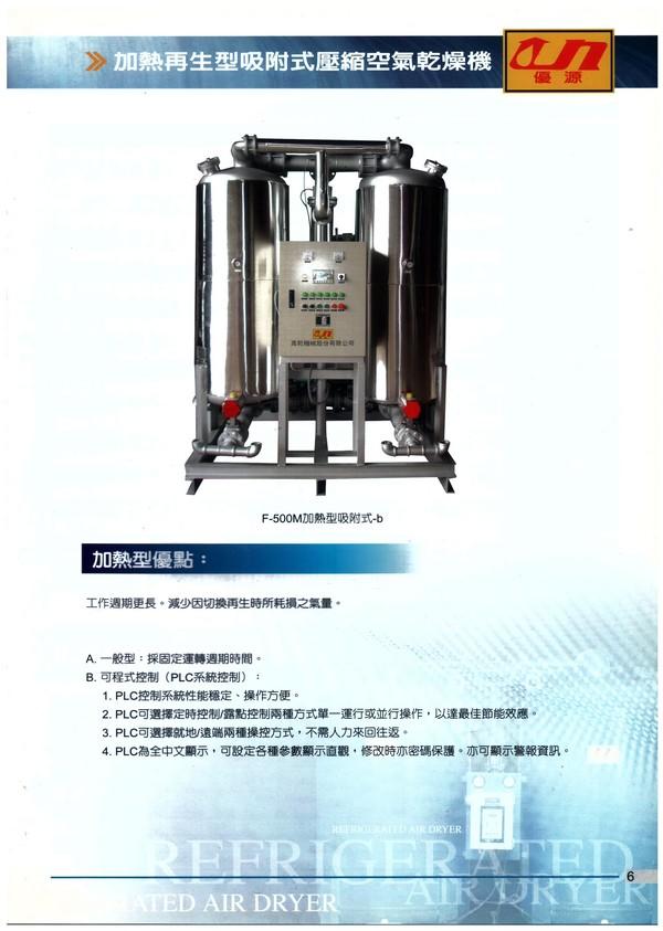 加熱再生型吸附式壓縮空氣乾燥機