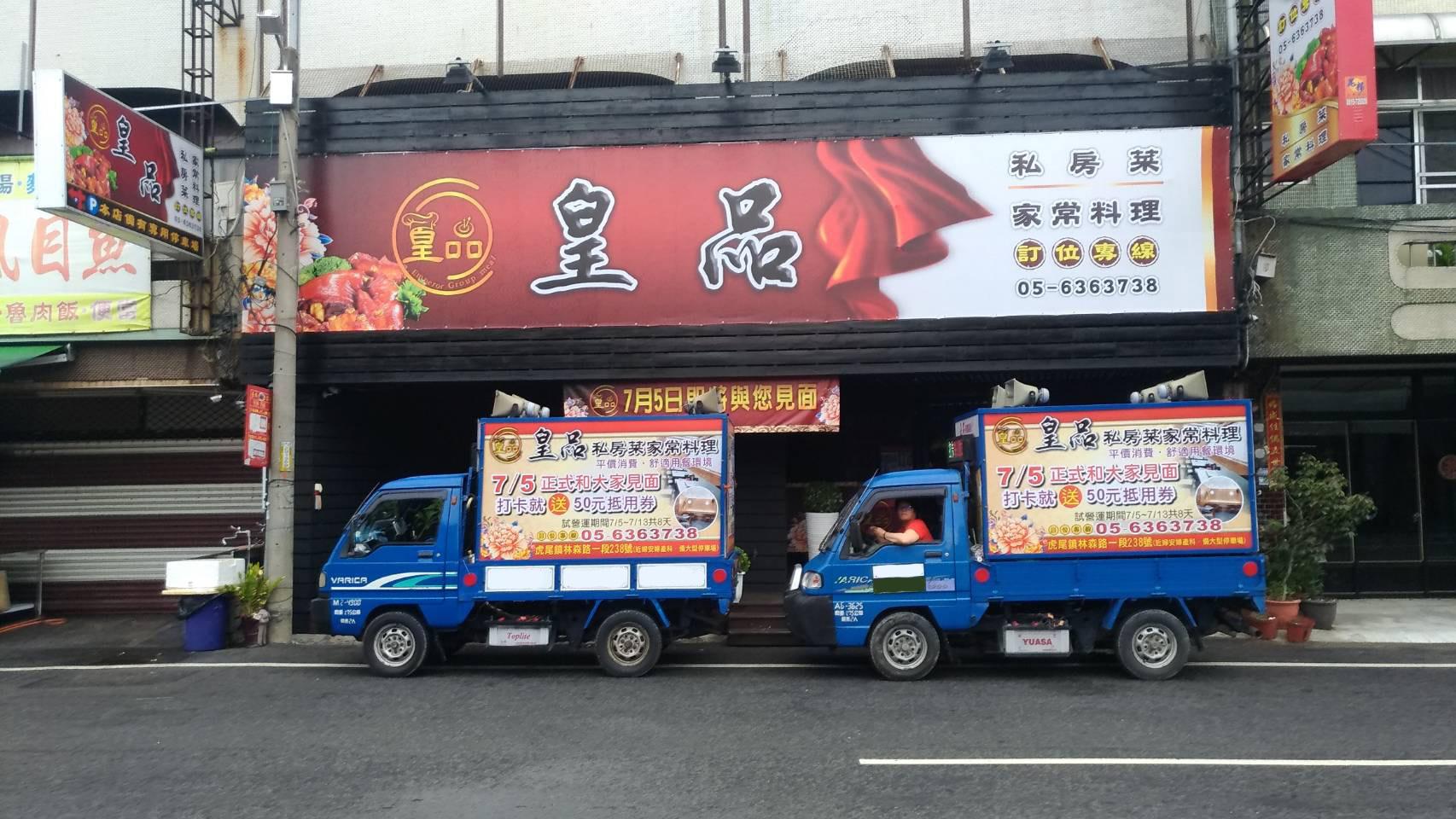 品皇私房菜 廣告車服務