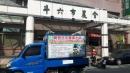 雲林縣政府 廣告車