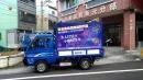 王子飯店廣告車服務