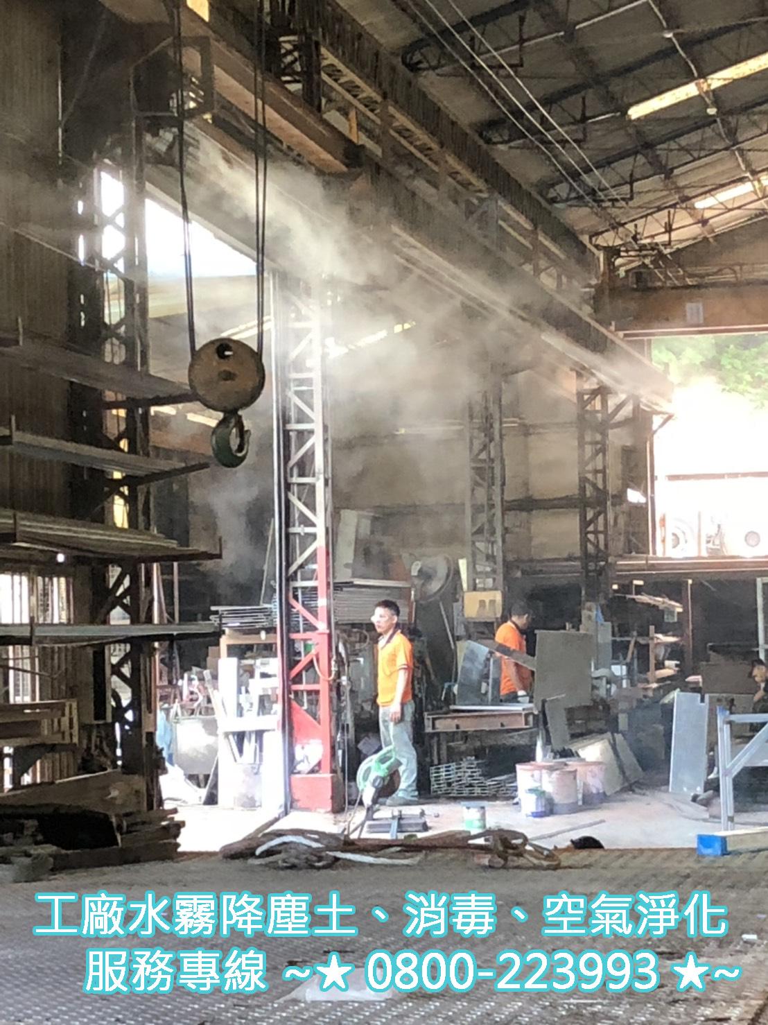 工廠水霧、鎮塵、空氣淨化