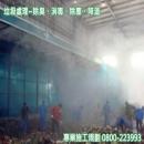 店面 噴霧