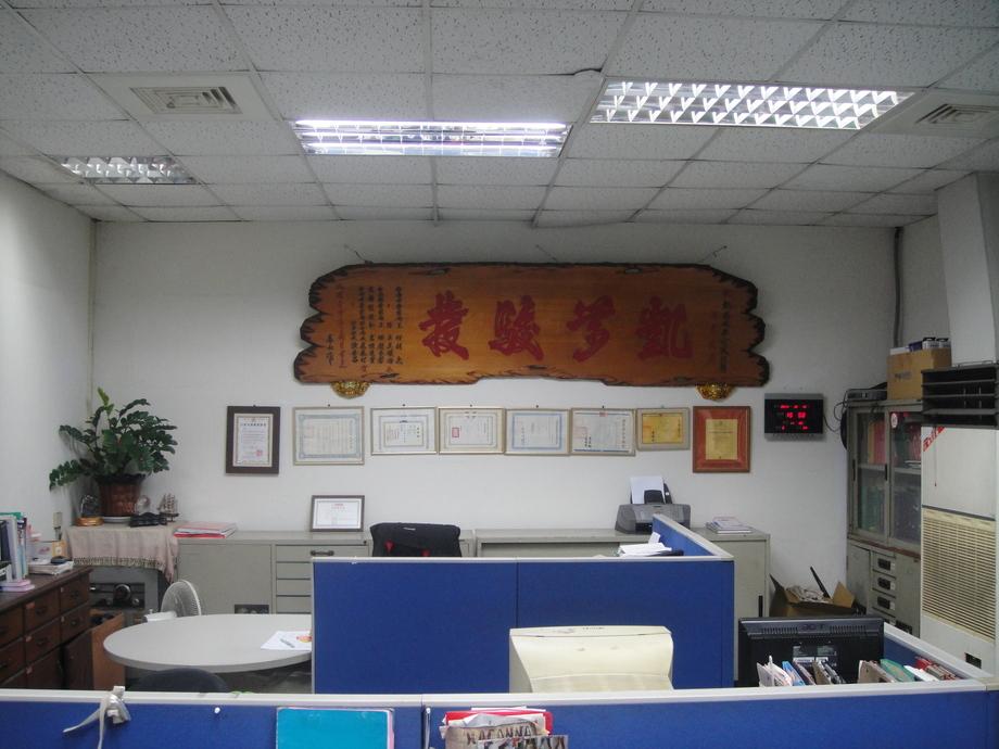 凱發汽車辦公室