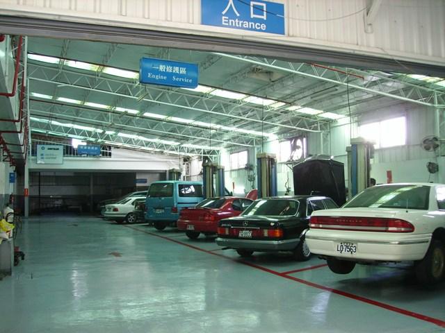 汽車維修保養區