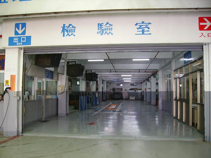 汽車檢驗室