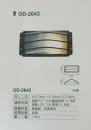 室外燈-OD2242