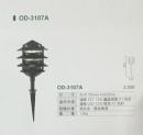 室外燈-OD3107A