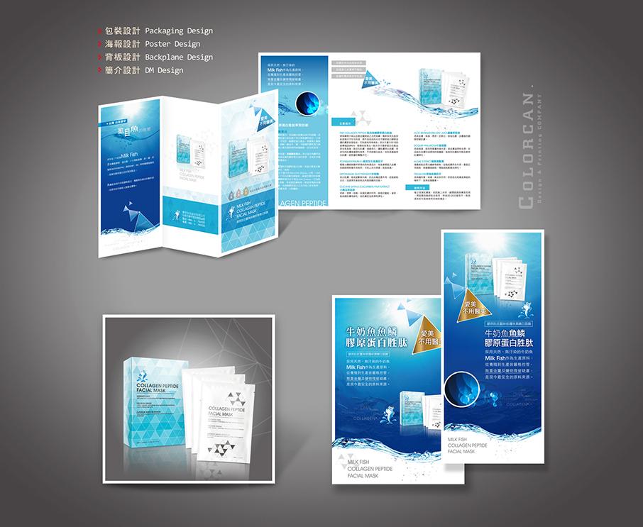 牛奶魚DM海報設計