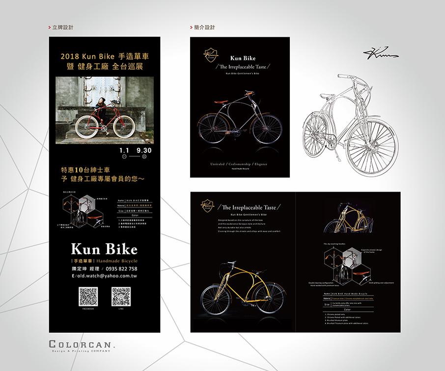 精品腳踏車型錄海報立牌設計