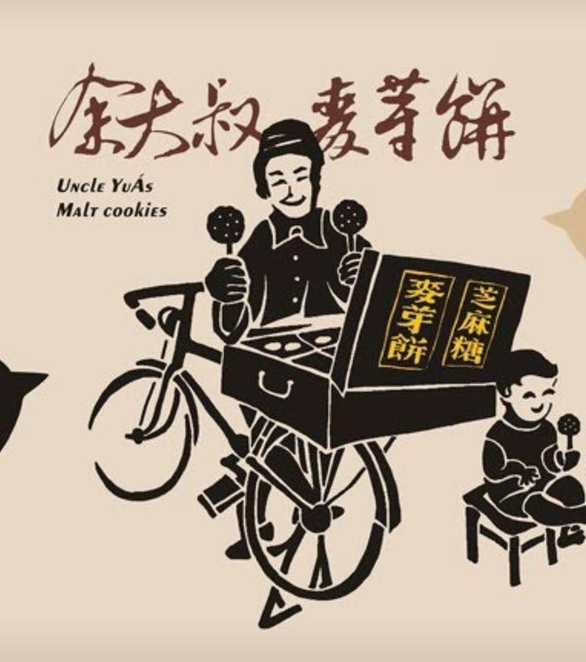 回憶兒時,騎著腳踏車賣小朋友最愛吃的麥芽餅
