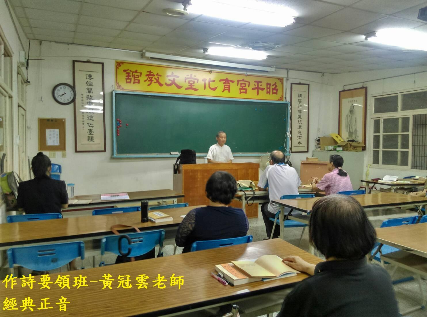 106年育化孔子學堂春、秋季班
