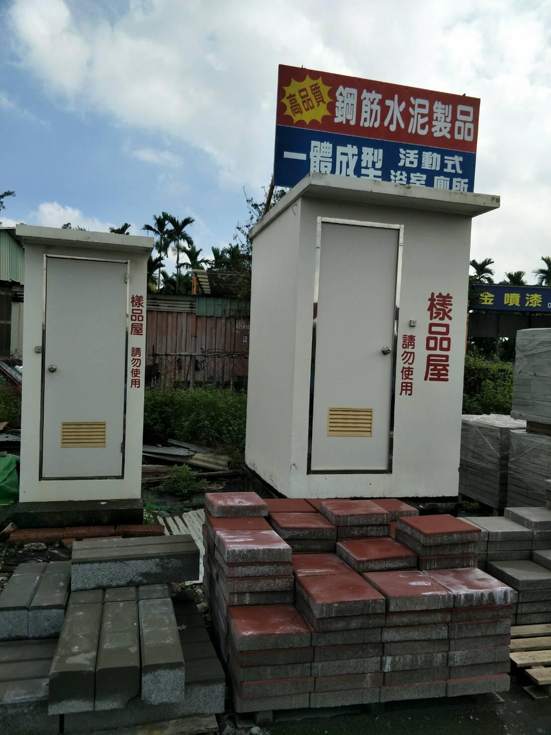 水泥製流動廁所樣品屋