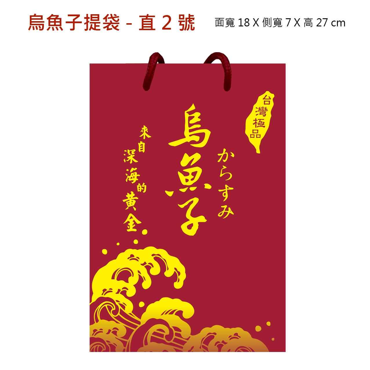 烏魚子紙袋-直2號.jpg