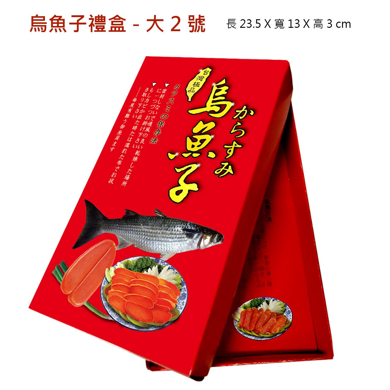 烏魚子禮盒-大2號