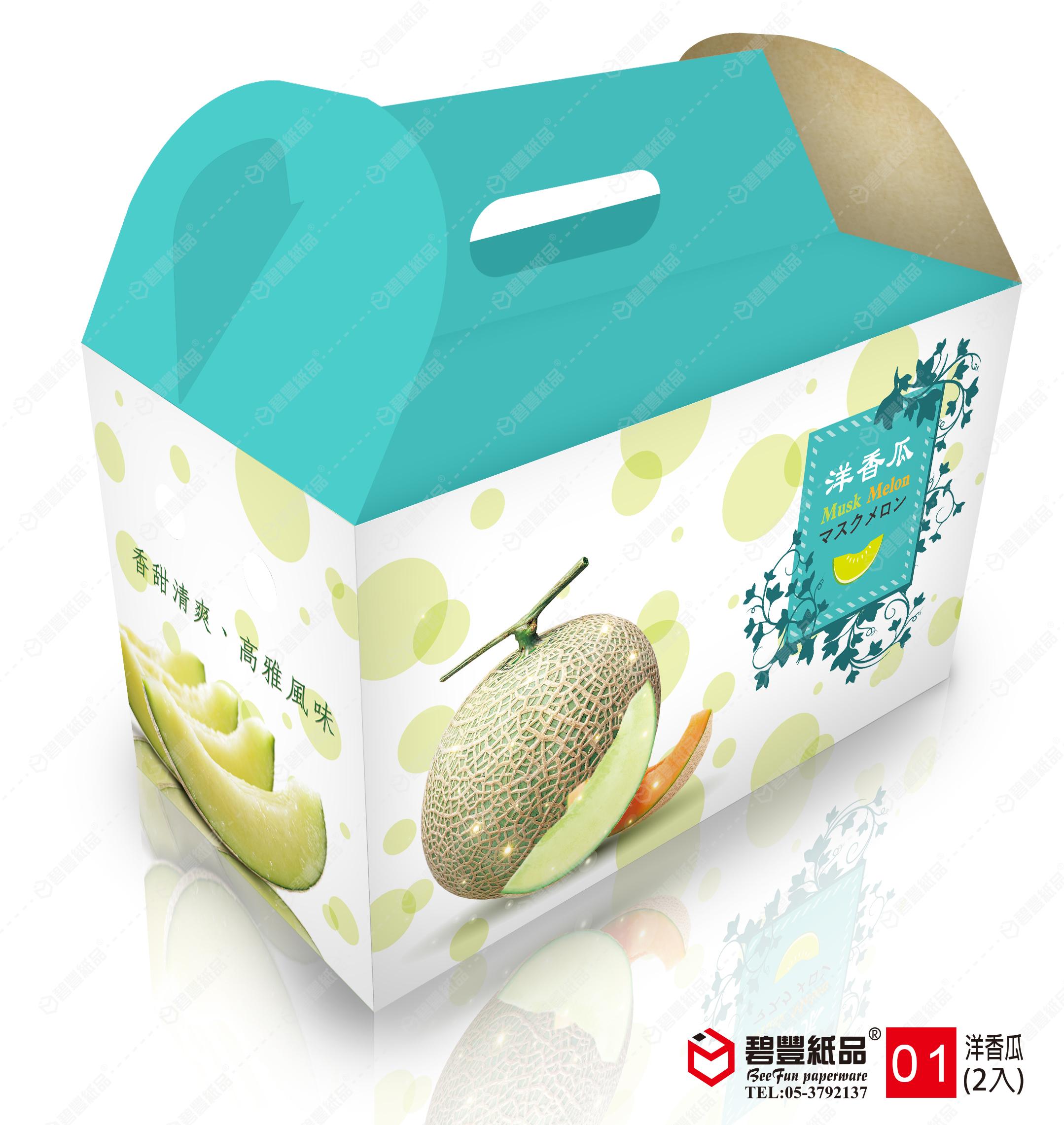 碧豐-洋香瓜二入手提式禮盒-1號