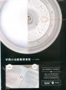 Panasonic吸頂燈(LED節能)_照明無死角